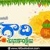 50+ Beautiful Happy Ugadi Wishes in Telugu HD Wallpapers Best Telugu Ugadi Messages Whatsapp Status Pictures Online Ugadi Greetings Telugu Quotes Free Download