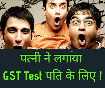पत्नी ने लगाया फनी GST Test पति के लिए ! GST Test Payout in Home For Wife