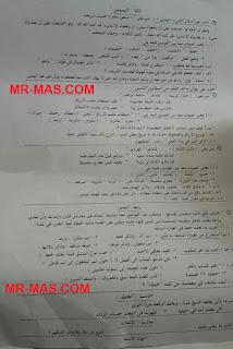 غلاف امتحان اللغة العربية للثالث الإعدادي الترم الثاني اسئلة 2018 محافظة البحيرة 2