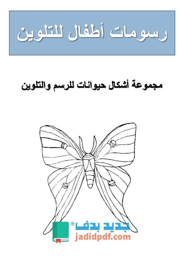 رسومات للتلوين pdf-رسومات اطفال للتلوين pdf-تحميل رسومات للتلوين للاطفال pdf-رسومات تلوين للاطفال PDF