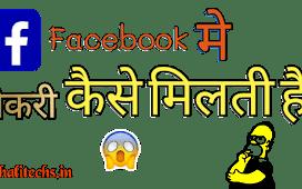 Facebook में नौकरी कैसे मिलती है ?? | How to apply jobs in Facebook