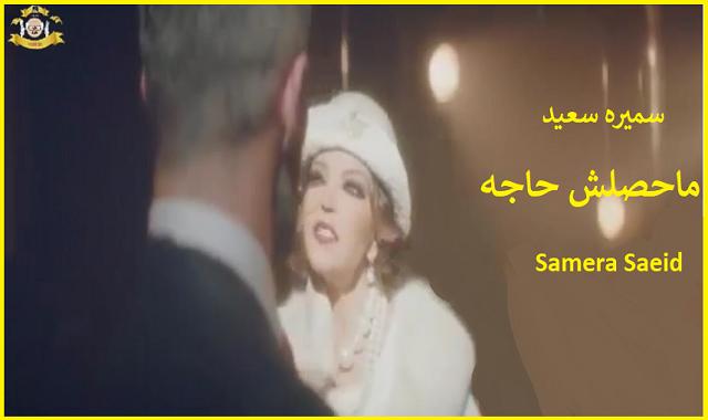 سميره سعيد|اجمل الاغانى 6| كليب محصلش حاجه