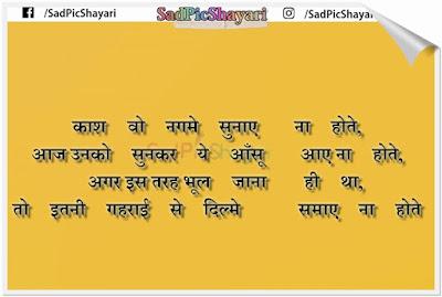 Instagram Sad Shayari Images in Hindi