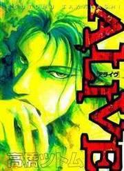 Alive! Manga