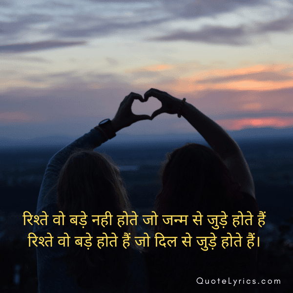 rishte-quotes-in-hindi-with-image