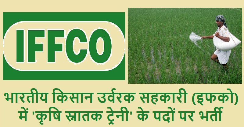 IFFCO jobs 2019