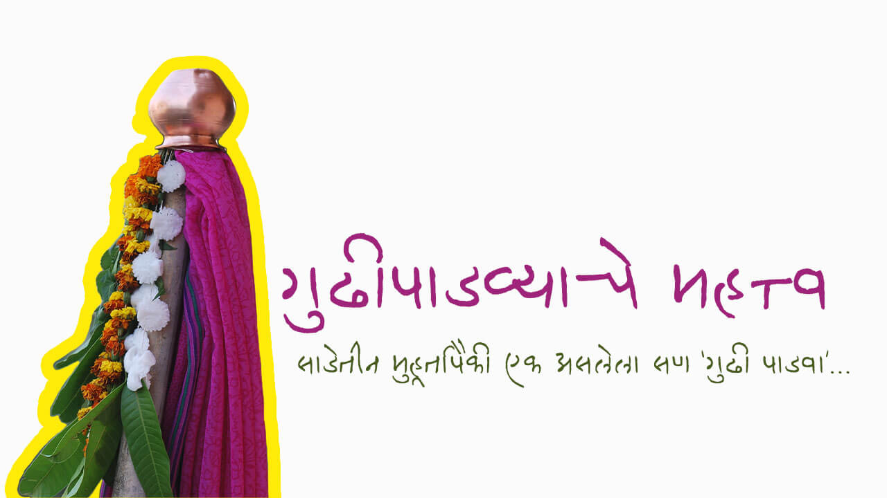 गुढीपाडव्याचे महत्त्व - सण-उत्सव | Gudhi Padwa Mahatva - Festival