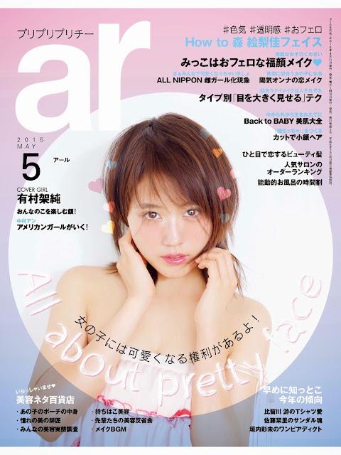 有村架純 Arimura Kasumi Photos 01
