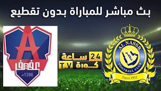 موعد مباراة عفيف والنصر بث مباشر بتاريخ 09-11-2019 كأس خادم الحرمين الشريفين