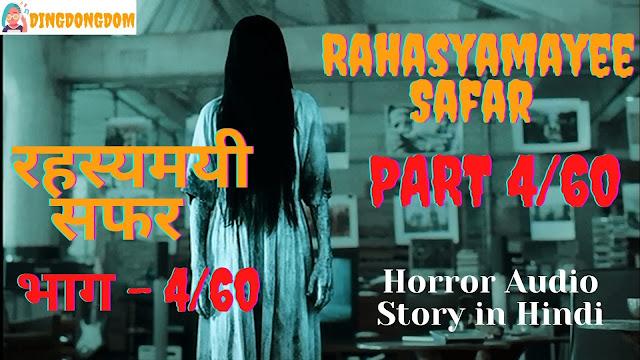 Read Horror Story in Hindi - Rahasyamayee Safar Part 4/60 | पढ़ें भूतों की कहानियां - रहस्यमयी सफर भाग - 4/60 | Dingdongdom Stories hd images jpg