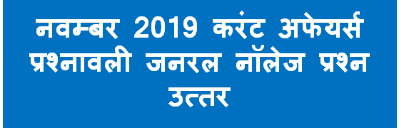 Monthly Current Affairs November 2019 ll करंट अफेयर्स प्रश्नावली 2019 ll Daily Current Affairs