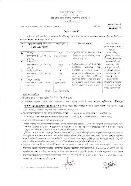 Department of Livestock  job circular 2019