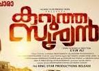 Karutha Suryan 2017 Malayalam Movie Watch Online