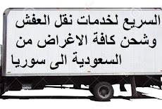 نقل عفش من السعودية الى سوريا 0506688227 اقل الاسعار فى شحن من جدة الى سوريا نقل عفش من الرياض الى سوريا