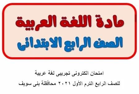 اختبار عربى الكترونى  رابعة ابتدائى ترم اول 2021