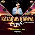 Kajarwa Kariya Lagala- Dj Abk Production