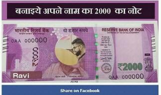 2000 के नोट पर गांधीजी की जगह अपना फोटो लगाओ, जानिए कैसे?