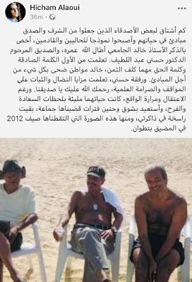 عاجل..الأمير هشام العلوي ينشر صورة نادرة مع الإعلامي الجامعي والدكتور حسني يسترجع بها ذكريات الماضي..وهذا ما قاله✍️👇👇👇