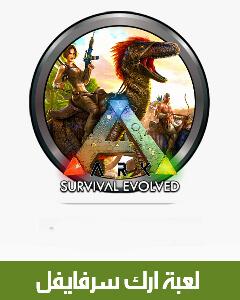 ark survival, ارك سرفايفل,لعبة  ارك سرفايفل,تنزيل لعبة  ارك سرفايفل,تحميل لعبة  ارك سرفايفل,لعبة  ark survival,تنزيل لعبة  ark survival,تحميل لعبة  ark survival,تحميل  ark survival,تنزيل  ark survival, ark survival للتحميل, ark survival للتنزيل,