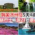 济州岛5天4夜自由行,搭巴士畅游23处景点。