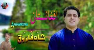 Shah Farooq new pashto Mp3 Songs 2020