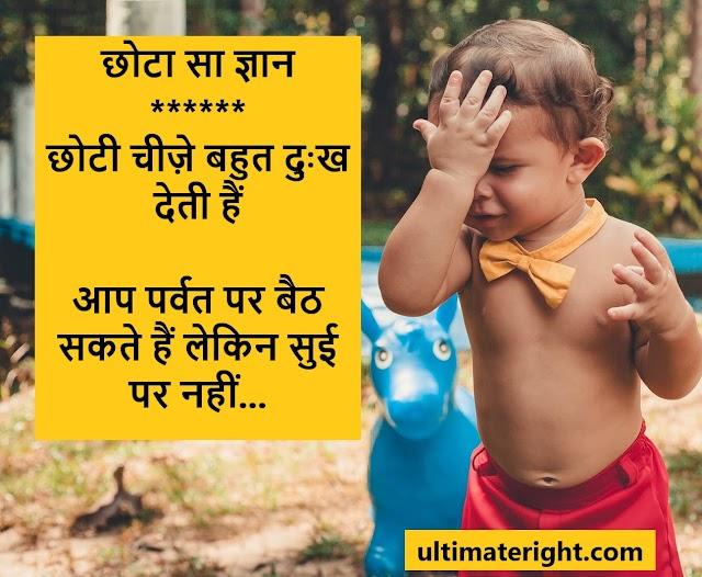 सबसे बड़िया हिन्दी जोक्स joke of today in Hindi funny Chutkule
