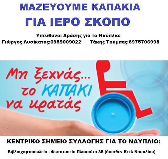 Μαζεύουν καπάκια στο Ναύπλιο για τον μικρό Κωνσταντίνο
