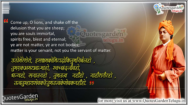 All time swami vivekananda Quotations in Hindi and English