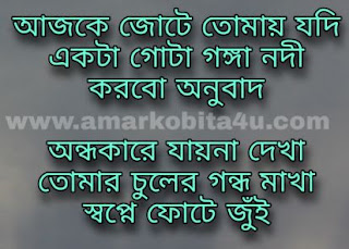 Tomar Chokher Shitolpati Lyrics