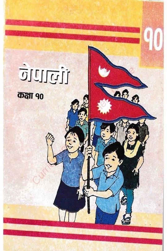 Nepali Textbook / Book - Grade 10 / Class 10