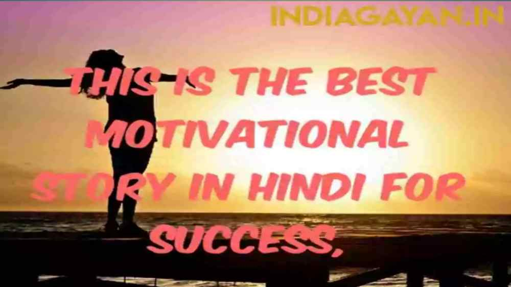 best-motivational-story-in-hindi-for-success