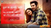 bhul-ja-korechi-ami-lyrics-from-inspector-nottyk