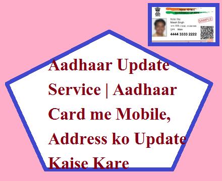 Aadhaar Update Service   Aadhaar Card me Mobile, Address ko Update Kaise Kare