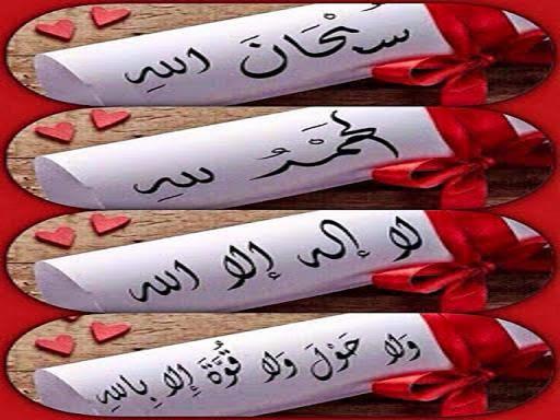 برنامج تحفيظ القرآن الكريم سبحان الله و الحمد لله والله