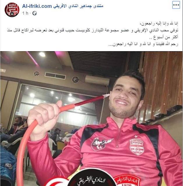 """وفاة مشجع النادي الافريقي """"حبيب"""" إثر تعرضه لعملية براكاج من قبل 4 شبان"""