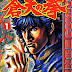 Download Manga Fist of The Blue Sky