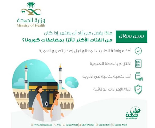 Health Ministry defines 4 steps to follow, for groups affected with complications of Covid-19 - Saudi-Expatriates.com