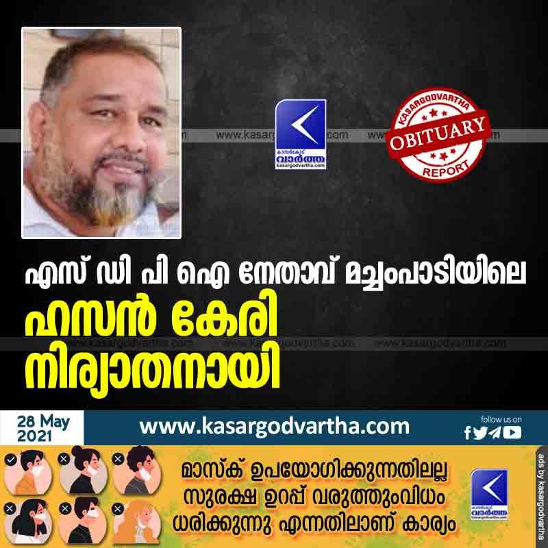 Kasaragod, Kerala, News, Obituary, Masjid, SDPI leader Hassan Keri of Machampadi has passed away.