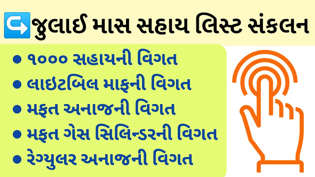Sarkari Yojna / Assistance List of July 2020