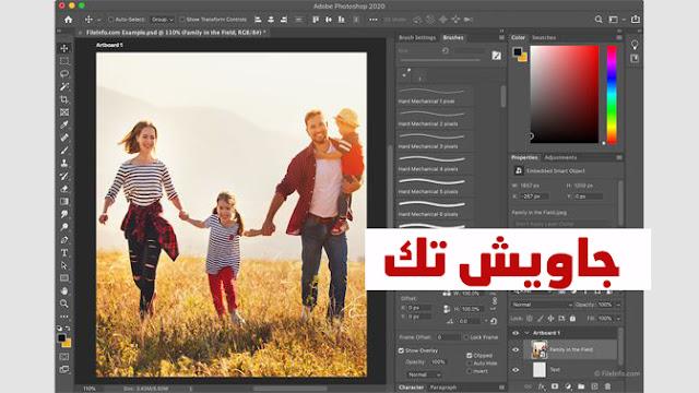 تحميل برنامج فوتوشوب 2020 نسخة 64 بت Adobe Photoshop (64-bit) رابط مباشر