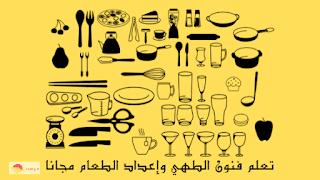 تعلم فنون الطهي وإعداد الطعام مجانا