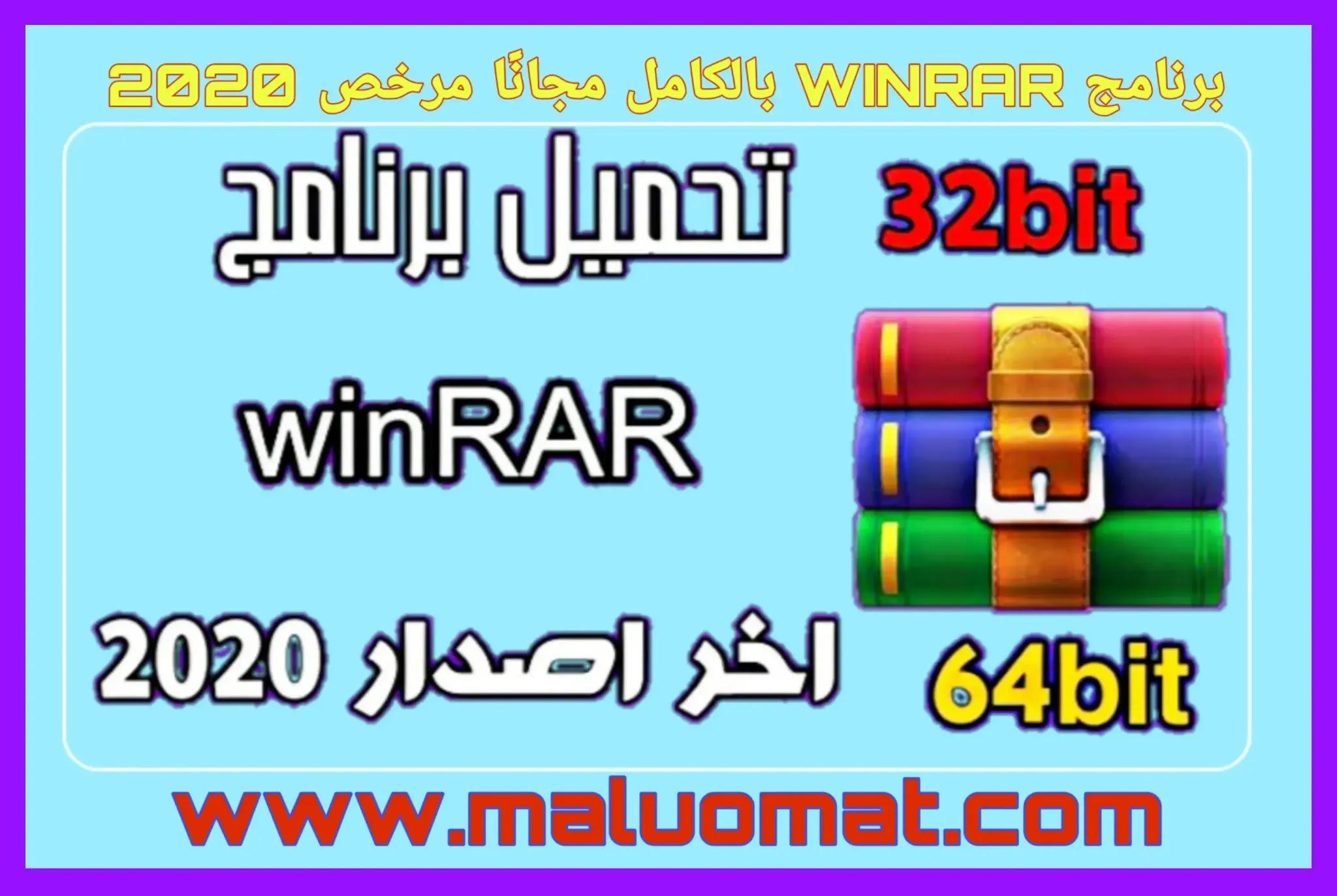 تنزيل برنامج WINRAR بالكامل مجانًا مرخص 2020