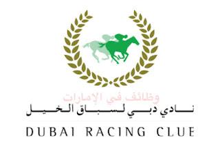 ترشيحات نادي دبي لسباق الخيل،نادي دبي للفروسية،مجلة العاديات،Dubai Racing Club،جدول سباقات الخيول في الإمارات 2021،Dubai Racing،Aladiyat،Meydan horse racing tips،رابط مسابقة العاديات سباق الخيل،جدول سباقات الخيول في الإمارات 2020 --2021،ترشيحات البيان لسباق الخيل اليوم،سباق الخيل أبوظبي. نكون قد وصلنا إلى نهاية المقال المقدم والذي تحدثنا فيه عن وظائف نادي دبي لسباق الخيل -| Dubai Racing Club ، والذي قدمنا لكم من خلالة طريقة التوظيف في نادي دبي لسباق الخيل -| Dubai Racing Club  ، كل هذا قدمنة لكم عبر هذا المقال .