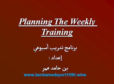 برنامج تدريبي أسبوعي