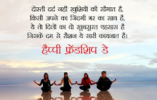 friendship day wishes shayari in hindi