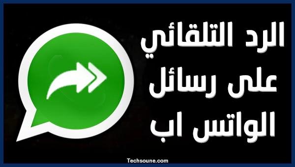 تفعيل الرد التلقائي على رسائل الواتس اب | Auto Reply