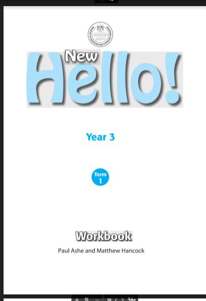 تحميل كتاب اللغة الانجليزية للصف الثالث الثانوى المنهج الجديد 2022 pdf (كتاب الورك بوك)
