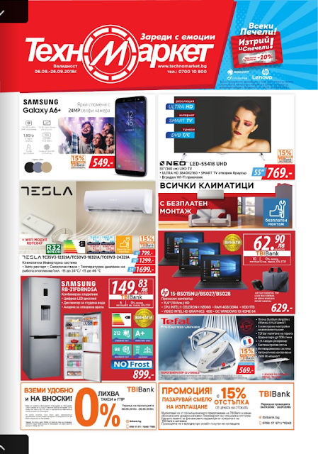 Техномаркет Промоции и Топ Оферти   → Брошура - каталог от 06-26.09