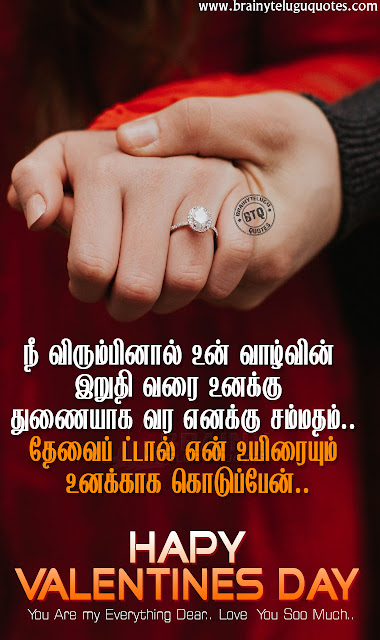 tamil quotes on love, valentines day greetings in tamil, love messages in tamil