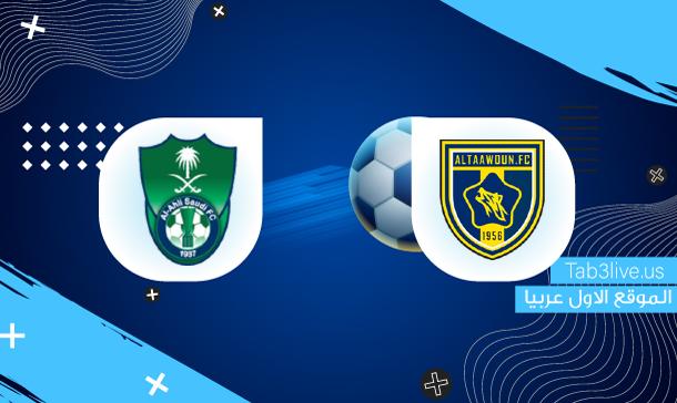 نتيجة مباراة الأهلي السعودي والتعاون اليوم 2021/09/12 الدوري السعودي